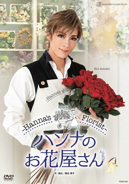 花組TBS赤坂ACTシアター公演 Musical『ハンナのお花屋さん -Hanna's Florist-』 [ 明日海りお ]