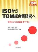 ISOからTQM総合質経営へ