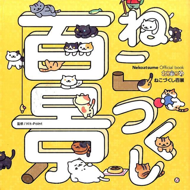 ねこあつめねこづくし百景 Nekoatsume Official book [ Hit-Point ]