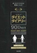 ライザップダイエットダイアリー 90Days
