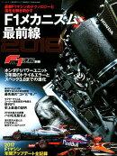 F1メカニズム最前線(2018)