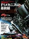 F1メカニズム最前線(2018) F1速報別冊 特集:最新F1マシンのテクノロジーと進化を解き明かす (ニューズムック)