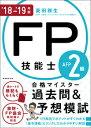 FP技能士2級・AFP 合格マイスター 過去問&予想模試 '18?'19年版 [ 菱田 雅生 ]