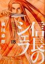 信長のシェフ(18) [ 梶川卓郎 ]