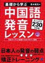 基礎から学ぶ 中国語発音レッスン MP3 CD-ROM付き [ 青木 隆浩 ]