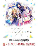 """【先着特典】HoneyWorks 10th Anniversary """"LIP×LIP FILM×LIVE"""" 通常版【Blu-ray】(ヤマコ描き下ろしイラストA3…"""