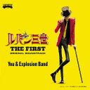 映画「ルパン三世 THE FIRST」オリジナル・サウンドトラック 『LUPIN THE THIRD 〜THE FIRST〜』 [ You & Explosion B…