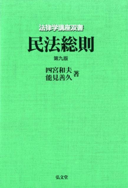 民法総則第9版 (法律学講座双書) [ 四宮和夫 ]