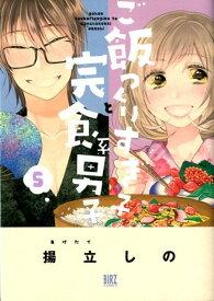 ご飯つくりすぎ子と完食系男子 (5) (バーズコミックス) [ 揚立しの ]