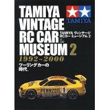 TAMIYAヴィンテージRCカーミュージアム(2) 1992~2000 ツーリングカーの時代。