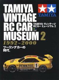 TAMIYAヴィンテージRCカーミュージアム(2) 1992〜2000 ツーリングカーの時代。