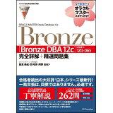 ORACLE MASTER Oracle Database 12c Bronze (オラクルマスタースタディガイド)