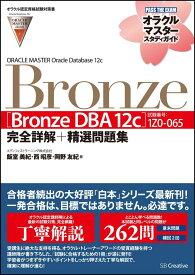 【オラクル認定資格試験対策書】ORACLE MASTER Bronze[Bronze DBA 12c](試験番号:1Z0-065)完全詳解+精選問題集 オラクルマスタースタディガイド [ エディフィストラーニング株式会社 ]