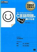 基本情報技術者試験のC言語問題がちゃんと解ける本