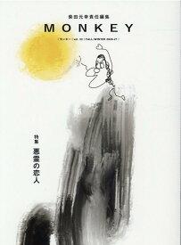 MONKEY Vol.22 特集 悪霊の恋人 [ 柴田元幸 ]