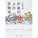 お皿の上の生物学 (角川ソフィア文庫)