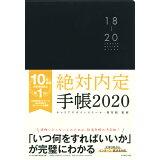 絶対内定手帳2020