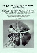 New Sounds in Brass NSB 第31集 ディズニー・プリンセス・メドレー(小編成)