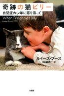 奇跡の猫ビリー