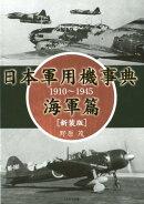 日本軍用機事典 海軍篇新装版