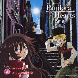 TBS系アニメーション PandoraHearts ドラマCD 2 CDドラマシアター アリスのむ茶会 [ (ドラマCD) ]