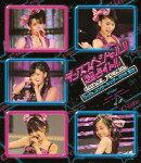℃-uteコンサートツアー2010夏秋 ダンススペシャル!!「超占イト!!」【Blu-ray】