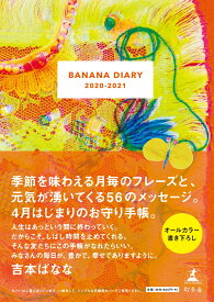 BANANA DIARY(2020-2021) [ 吉本ばなな ]