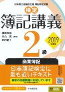検定簿記講義/2級商業簿記〈2019年度版〉
