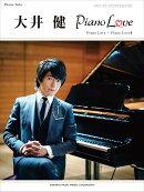 ピアノソロ 大井健 アーティスト・スコアブック 『Piano Love』『Piano Love2』