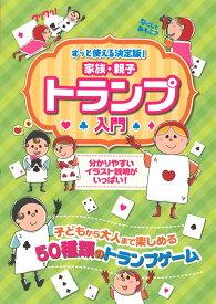 家族・親子トランプ入門 子どもから大人まで楽しめる50種類のゲーム [ 土屋書店 ]