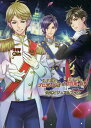 王子様のプロポーズ2 & Eternal Kiss公式ビジュアルブック