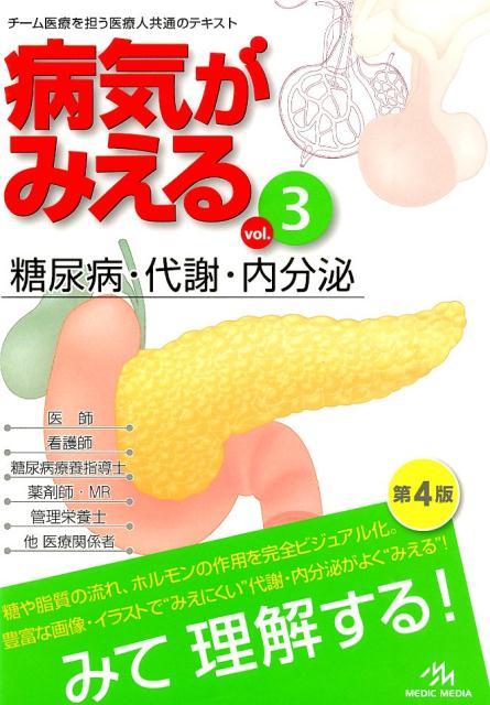 病気がみえる(vol.3)第4版 糖尿病・代謝・内分泌 [ 医療情報科学研究所 ]