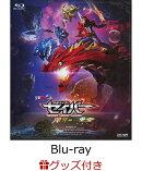 【楽天ブックスセット】仮面ライダーセイバー 深罪の三重奏【Blu-ray】(キャンバスアート)