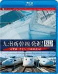 ビコム鉄道スペシャルBD::九州新幹線・発進!BDスペシャル みずほ・さくら・つばめ走る!【Blu-ray】