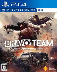 Bravo Team(ブラボーチーム)