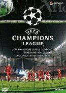 UEFAチャンピオンズリーグ 06/07 ノックアウトステージハイライト