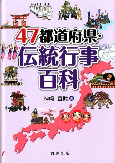 47都道府県・伝統行事百科 [ 神崎宣武 ]