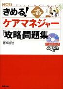 きめる!ケアマネジャー「攻略」問題集(2008)