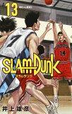 SLAM DUNK新装再編版(♯13) 湘北vs.綾南 3 (愛蔵版コミックス)