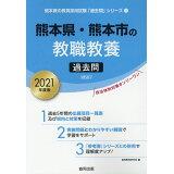 熊本県・熊本市の教職教養過去問(2021年度版) (熊本県の教員採用試験「過去問」シリーズ)