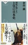 国民が知らない上皇の日本史 (祥伝社新書)