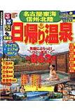 るるぶ日帰り温泉名古屋・東海・信州・北陸 (るるぶ情報版)