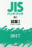 JISハンドブック2017(48-1)