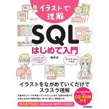 イラストで理解SQLはじめて入門