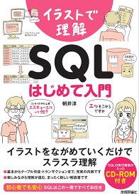 イラストで理解 SQL はじめて入門 [ 朝井淳 ]