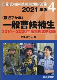 〈最近7か年〉一般曹候補生(2021年版) 2014年~2020年実施問題収録 (自衛官採用試験問題解答集) [ 防衛協力会 ]
