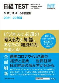 日経TEST公式テキスト&問題集 2021-22年版 [ 日本経済新聞社 ]