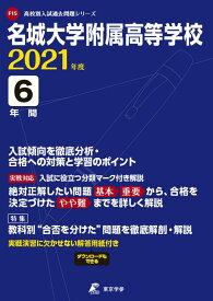名城大学附属高等学校(2021年度) (高校別入試過去問題シリーズ)