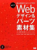 Webデザイン&パーツ素材集
