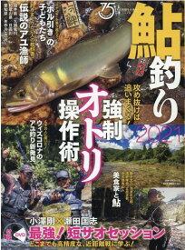 鮎釣り(2021) 強制オトリ操作術 (別冊つり人)